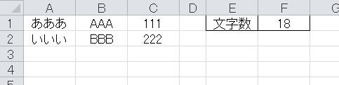 シート内にある全セルの文字数を取得する(ループ未使用版)_01