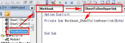 イベントを表示するにはThisworkbookを使う