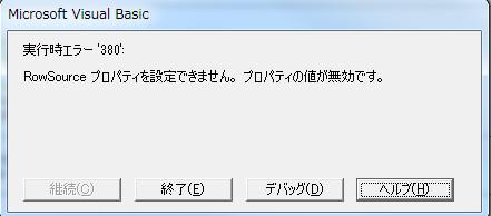 listbox_list_property_error1_01